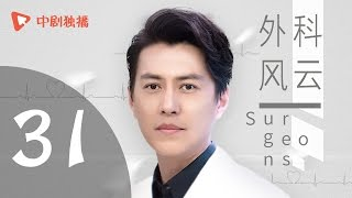 外科风云 31 | Surgeons 31 (靳东、白百何 领衔主演)【未删减版】