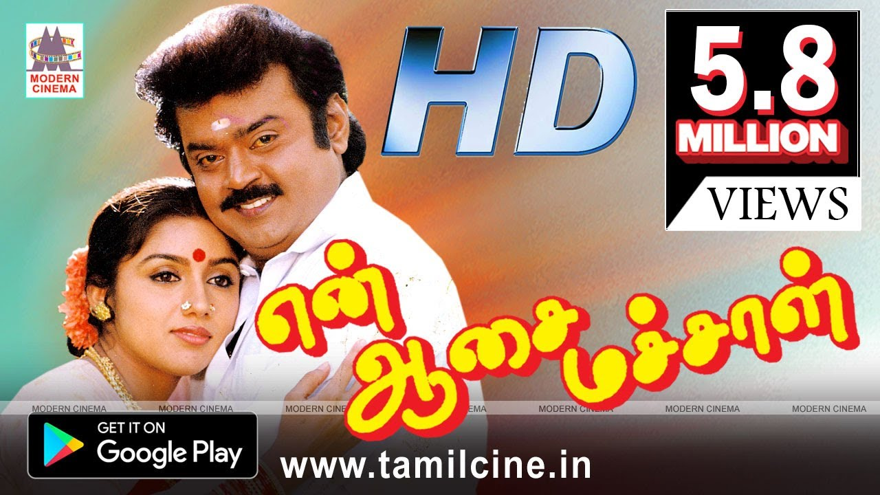 En Aasai Machan Full Movie Videos