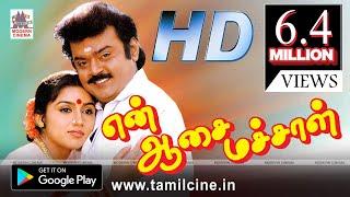En Aasai Machan Full Movie HD என் ஆசை மச்சான் விஜயகாந்த் முரளி ரேவதி ரஞ்சிதா நடித்த காதல்சித்திரம்