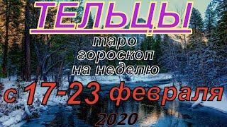 ГОРОСКОП ТЕЛЬЦЫ С 17 ПО 23 ФЕВРАЛЯ.2020
