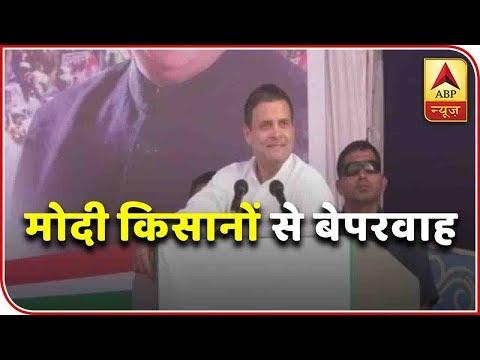 Modi Govt Ignored Plight Of Farmers: Rahul | Kaun Banega Mukhyamantri(23.11.2018) | ABP News Mp3