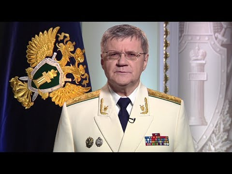 Поздравление Генерального прокурора Российской Федерации Юрия Чайки с 296-летием прокуратуры России