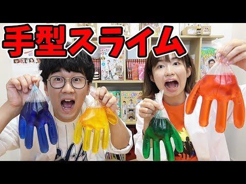 【SLIME】手袋で伸び〜るスライムつくってみた!How To Make gloves Slime