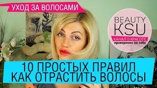 Как отрастить длинные волосы: 10 простых правил от Beauty Ksu(, 2015-03-08T10:00:01.000Z)