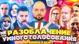 Разоблачение «Умного голосования» Алексея Навального / ФБК