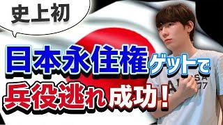 【カリス】日本永住権を得て、兵役免除されるまでの道のり