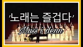 합창,감상곡) 노래는 즐겁다 - (국립합창단 : 지휘 …