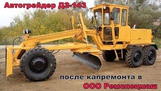 Автогрейдер ДЗ-143 после полного капремонта ООО