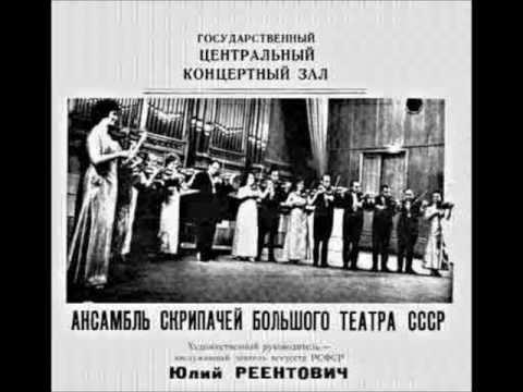 Ансамбль скрипачей Большого театра  Yuli Reentovich