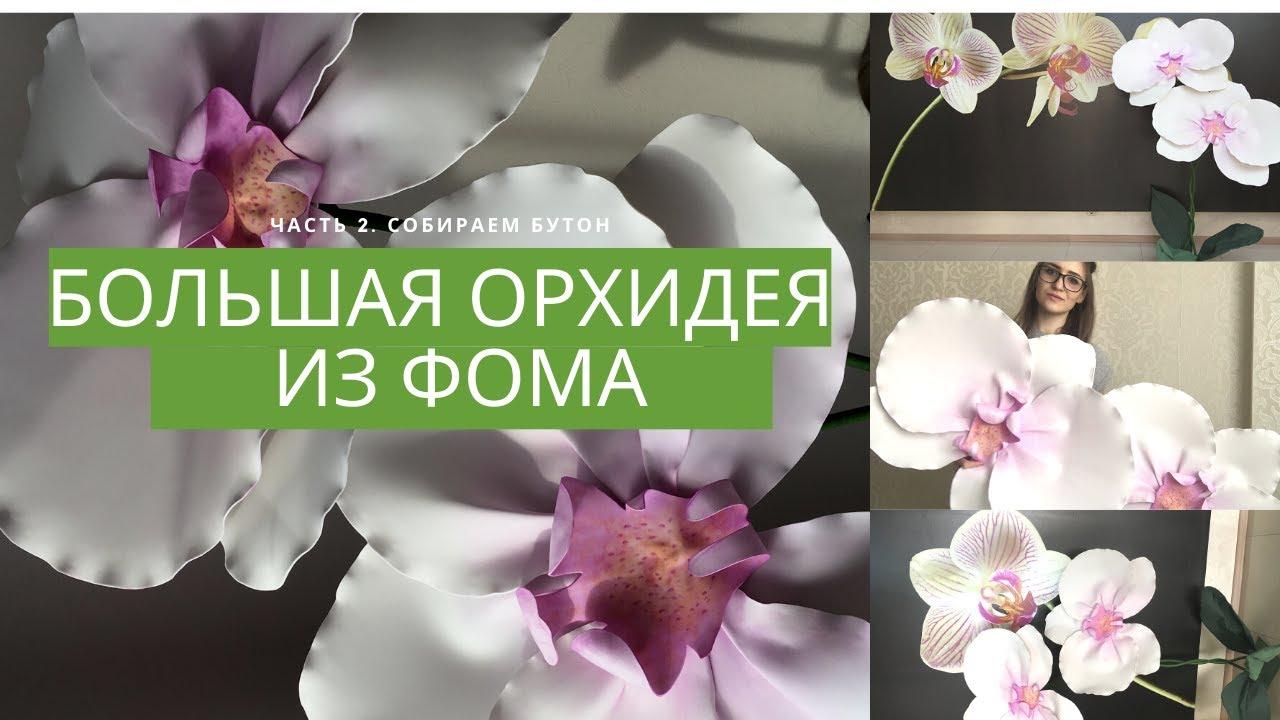 МК БОЛЬШАЯ ОРХИДЕЯ ИЗ ФОАМИРАНА СВОИМИ РУКАМИ\DIY LARGE FOAMIRAN FLOWER