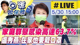 【白導出任務#LIVE】台中市家庭群聚感染比例高達63.7% 盧秀燕:居家2人以上戴口罩!@中天新聞 20210530