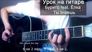 Бурито feat. Ёлка  - Ты знаешь, (Урок на гитаре + аккорды)