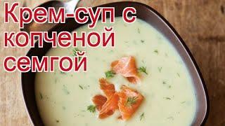 Рецепты из семги - как приготовить семги пошаговый рецепт - Крем-суп с копченой семгой за 30 минут