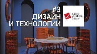 Обзор Salone del Mobile 2019 Милан. Дизайн и технологии. Стул, созданный искусственным интеллектом