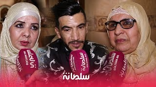 في أول خروج اعلامي..أمهات كوبل مراكش يغالبان دموعهما في حفل عقيقة إبنيهما ويعبران عن فرحتهما