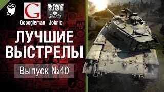 Лучшие выстрелы №40- от Gooogleman и Johniq [World of Tanks]