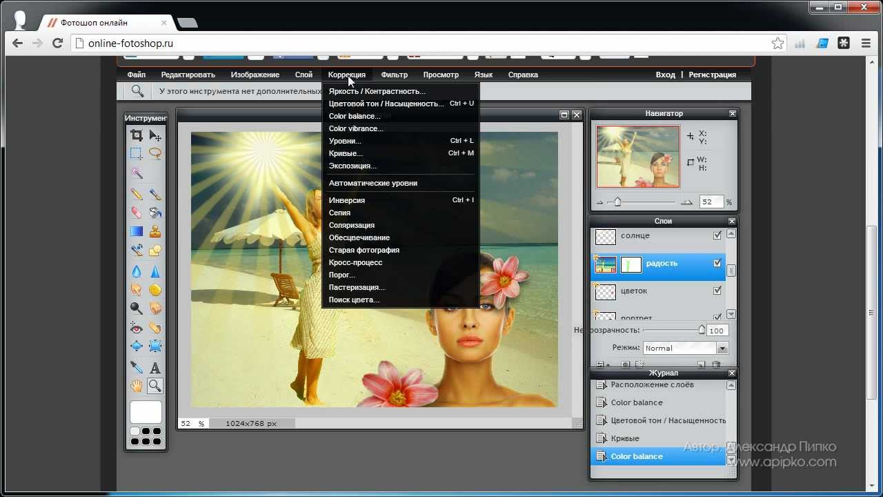 Фотошоп онлайн - коррекция цвета (Урок 8)