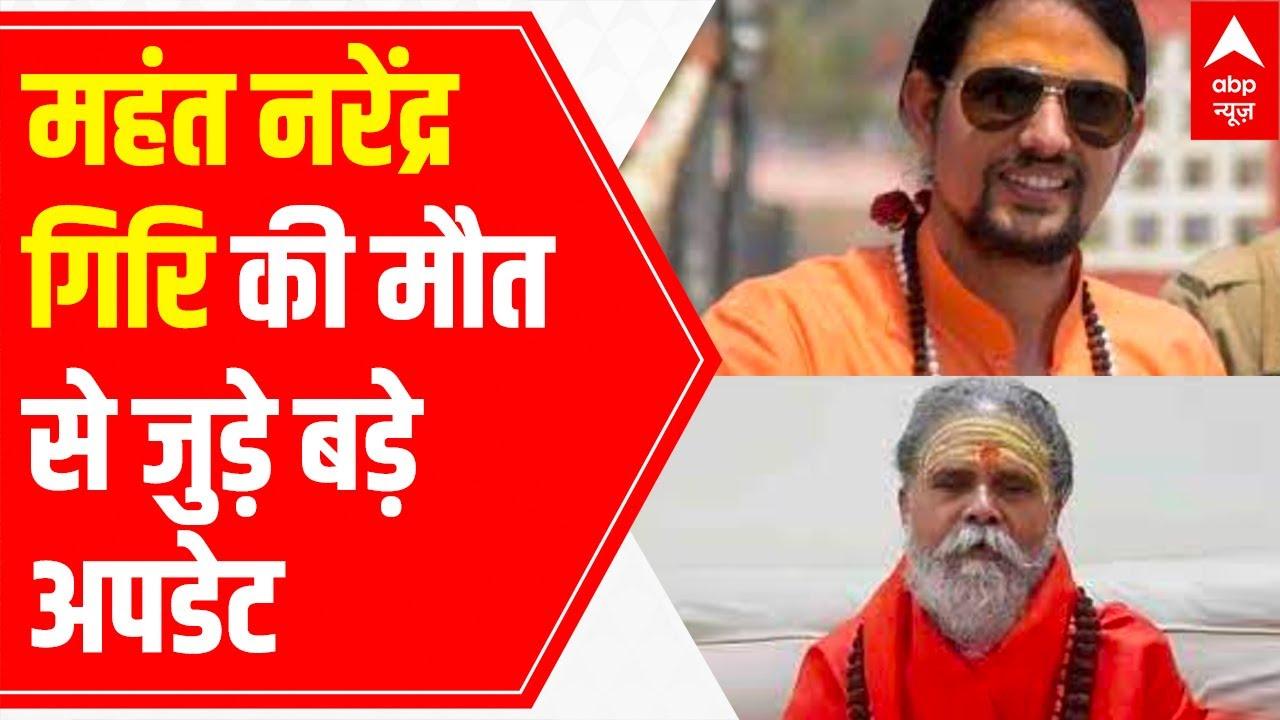 Mahant Narendra Giri's Mysterious Death: Ground report from Baghambari Mutt | Prayagraj | UP