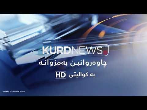 چاوەڕوان بن بەم زووانە کەناڵی kurd news HD