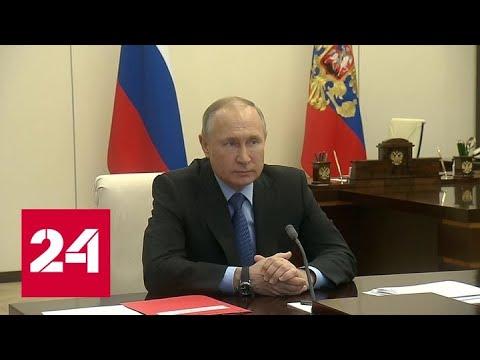 Путин провел оперативное совещание с членами Совета безопасности - Россия 24