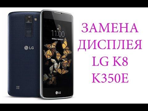 Разборка и замена дисплея LG K8 K350E \ Replacement Lcd Lg K8 K350e