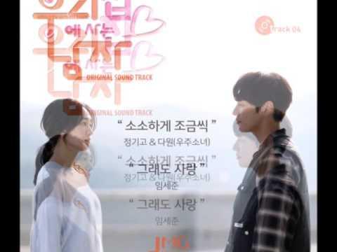 Im Sejun (임세준) - Still Love (그래도 사랑) The Man Living in our House OST Part.4