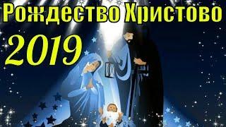 Рождество Христово 2019 поздравление Поздравления с Рождеством Христовым