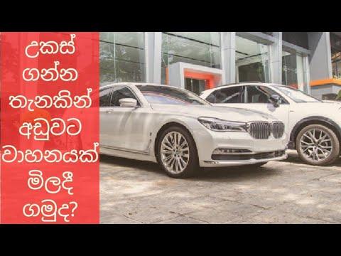 Vehicle Sri Lanka | උකස් ගන්න තැනකින් අඩුවට වාහනයක් ගමුද? ( llegally mortgage vehicle 2020 )