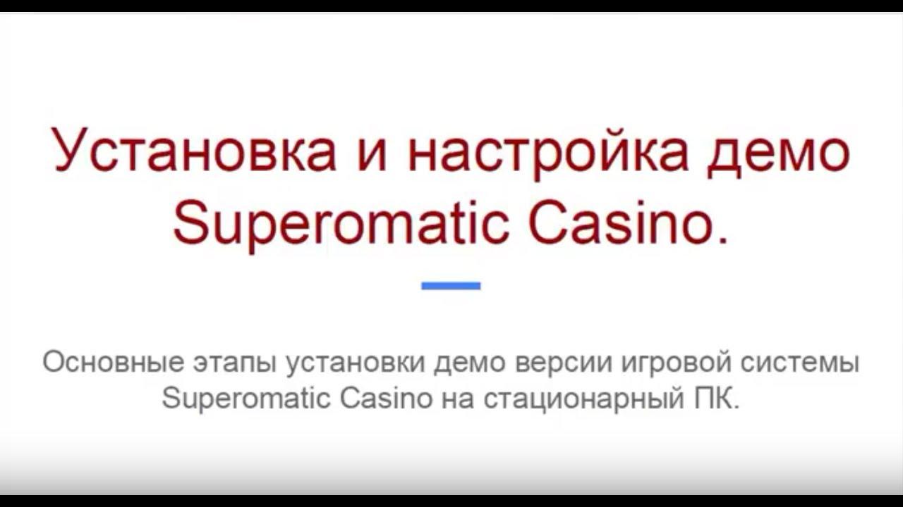 онлайн казіно супероматик