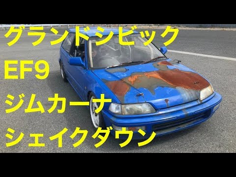 EFシビック始動!ジムカーナ場でシェイクダウン VTEC B16A Honda Civic JDM