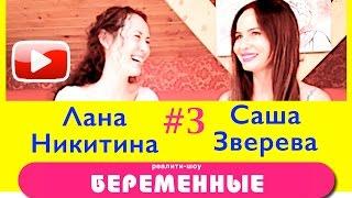 Активность движения в беременность | Встреча Саши Зверевой и Ланы Никитиной ч.3