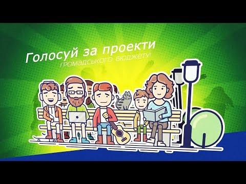 Зробимо Київ кращим