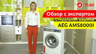 Видеообзор стиральной машины AEG AMS8000I с экспертом М.Видео