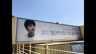 2017年9月1日~3日、ソウルのブルースクエアで行われたチャン・グンソク...