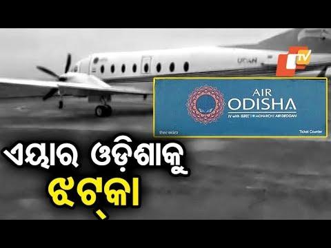 Civil Aviation Ministry cancels license o Air Odisha