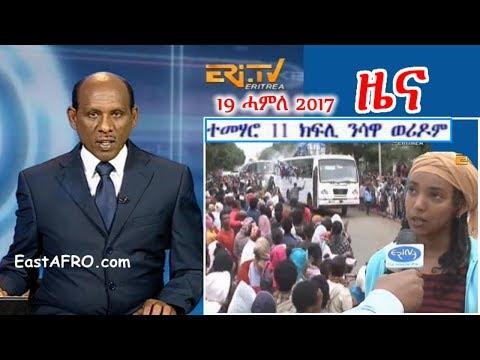 Eritrean News ( July 19, 2017) |  Eritrea ERi-TV
