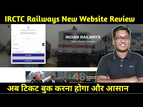 IRCTC Railways New Website New features Review 2018