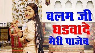 शिवानी का एक और नया हंगामा !! Balam Ji Ghadwade Meri Pajeb !! Shivani Ka Thumka !! Shivani & Keshav