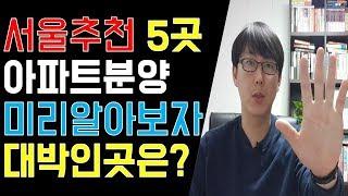 서울 추천 5곳! 5월 분양예정 대박인 곳은?