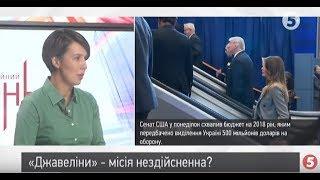 Юлія Курнишова, Гаяна Юксель / ІнфоДень / 20 09 2017