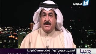 البحرين.. هجوم