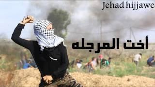 كلمات اخت المرجله الاصليه   فلسطيني 100%