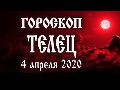 Гороскоп на сегодня 4 апреля 2020 года Телец ♉ #смотримдома