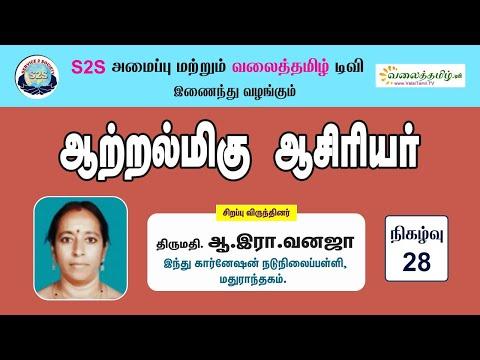 ஆற்றல்மிகு ஆசிரியர் நிகழ்வு: 28 || திருமதி. ஆ. இரா. வனஜா