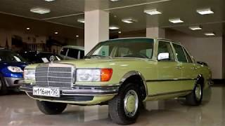 #Mercedes Benz S class модель 280SE  отличное состояние  -Реставрация.