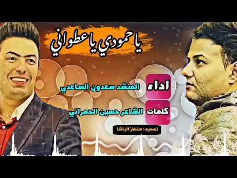 اغاني مصعب عباس 2020