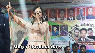 Taslima Aktar | ও প্রান সখি গো | Baul Gan 2019 | Prano Nat Bonduhar,Folk Baul,Mix Song