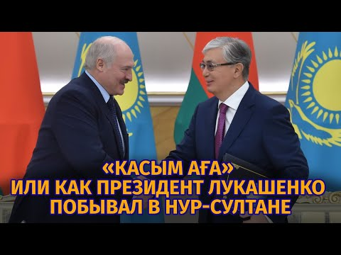 Президент Беларуси Лукашенко обратился к казахстанцам