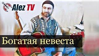 Билал Шугаипов - Богатая невеста
