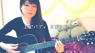 エビバディ/斉藤和義(cover) 19thアルバム『Toys Blood Music』より.
